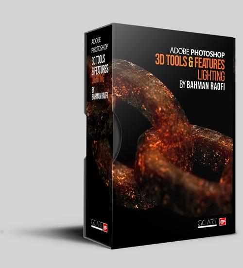 پکیج آموزش مباحث 3D فتوشاپ (بخش سوم)